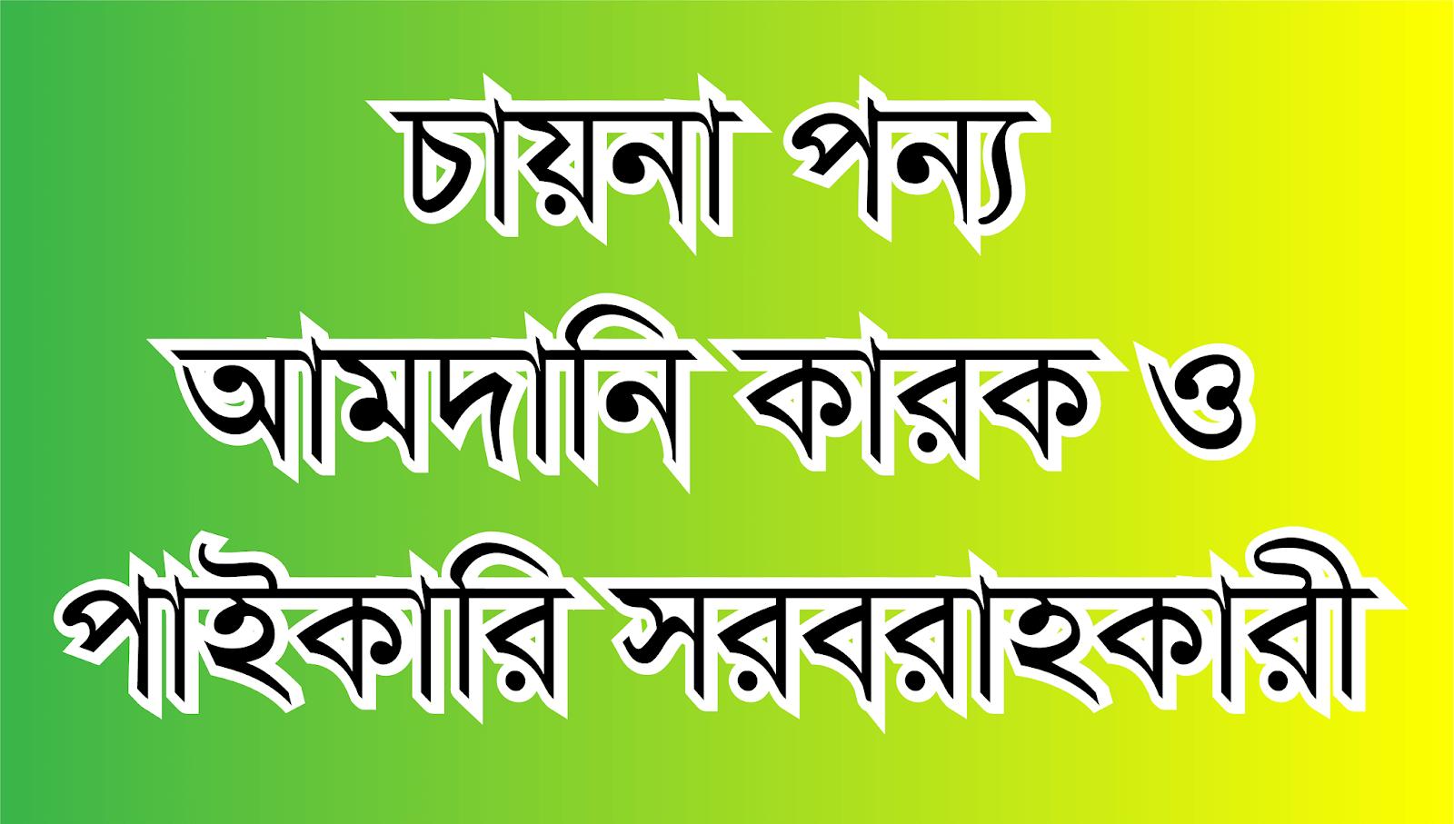 চায়না পন্য আমদানি কারক ও পাইকারি সরবরাহ কারী china products importer and supplier in bangladesh