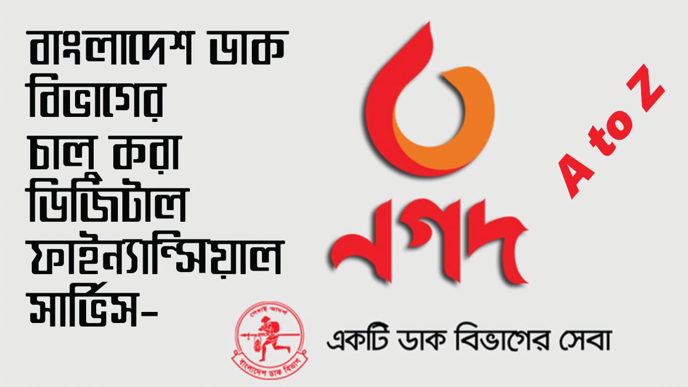 বাংলাদেশ ডাক বিভাগের চালু করা ডিজিটাল ফাইন্যান্সিয়াল সার্ভিস 'নগদ'এর  A to Z ।। Bangladesh Postal Service NOGOD Payment system