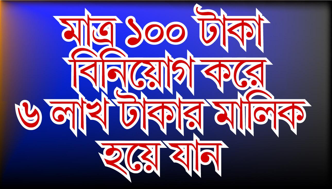 মাত্র ১০০ টাকা বিনিয়োগ করে ৬ লাখ টাকার মালিক হয়ে যান ।। bangladesh bank prize bond information