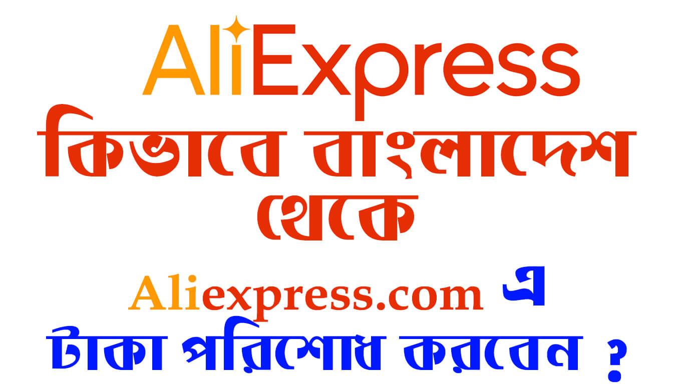কিভাবে বাংলাদেশ থেকে Aliexpress.com এ টাকা পরিশোধ করবেন ?