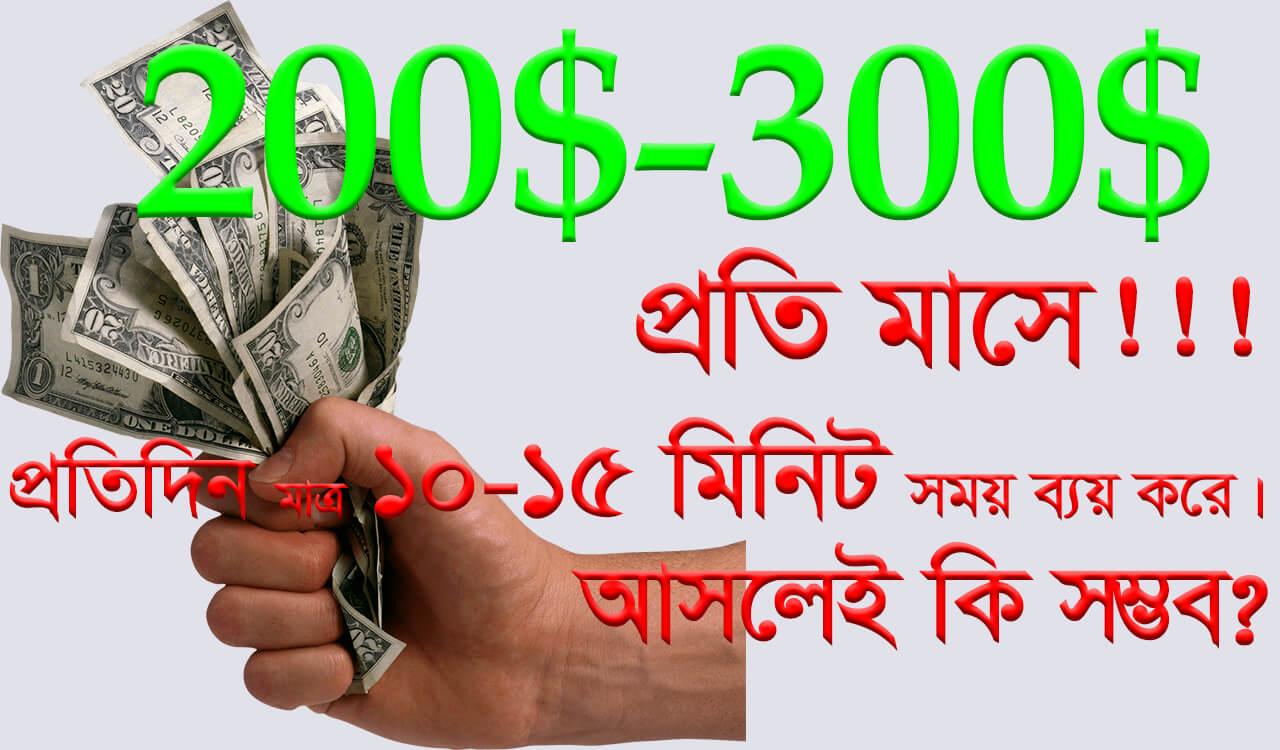 200$-300$ প্রতি মাসে!!! প্রতিদিন মাত্র ১০-১৫ মিনিট সময় ব্যয় করে। আসলেই কি সম্ভব??