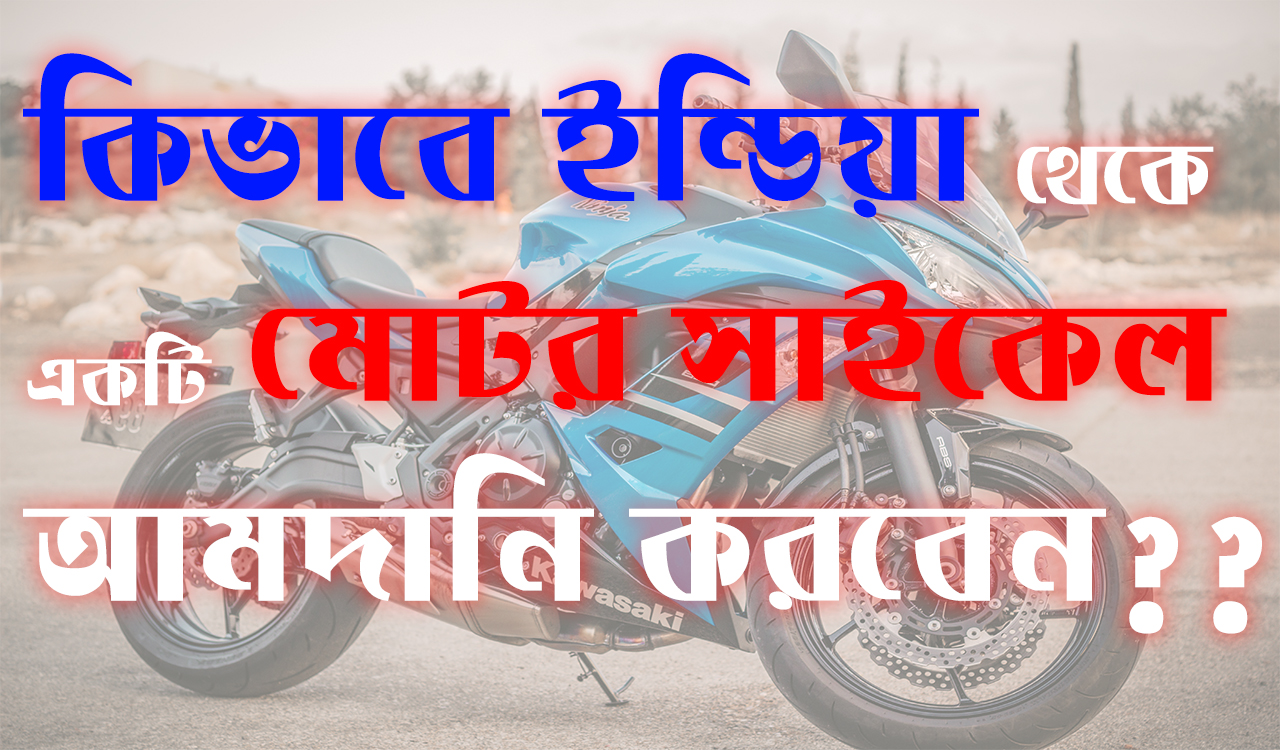ইন্ডিয়া থেকে বাইক আমদানি করবেন কিভাবে?? ।। How to import Motor Bike from India??
